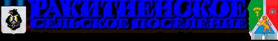 Администрация Ракитненского сельского поселения